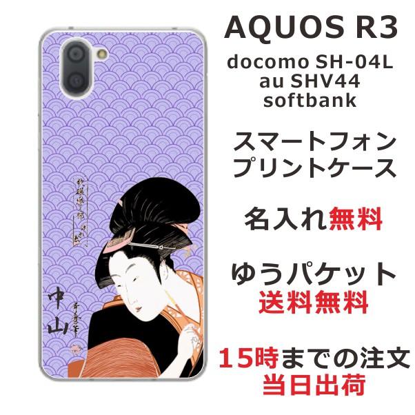 アクオスアール3 ケース AQUOS R3 SHV44 au SH-04...