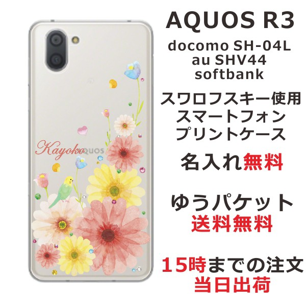 AQUOS R3 SHV44 au SH-04L スマホケース 送料無料...
