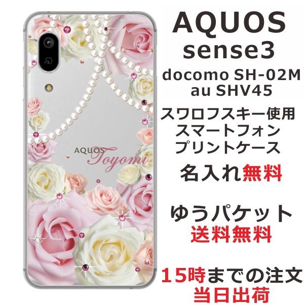 スマホケース AQUOS Sense3 SHV45 ケース アクオ...