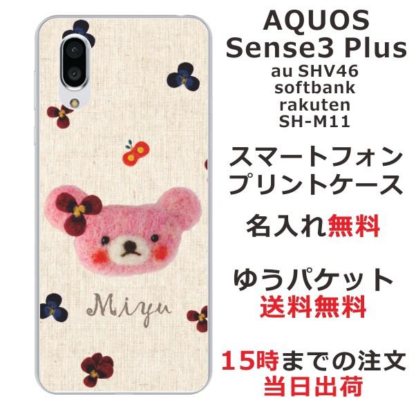 スマホケース AQUOS sense3 PLUS SHV46 ケース ア...