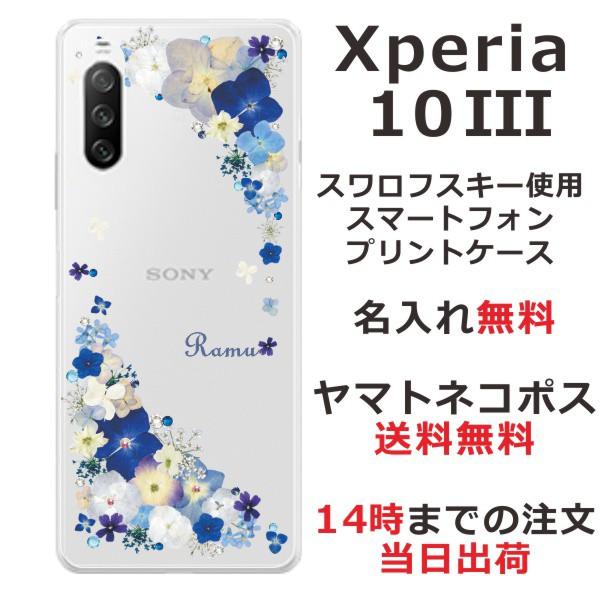 Xperia 10 3 ケース エクスペリア10 3 カバー SOG...