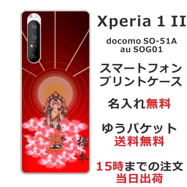 スマホケース Xperia 1 II SOG01 SO-51A ケース ...