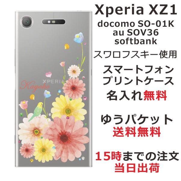 エクスペリアXZ1 ケース Xperia XZ1 SOV36 SO-01K...