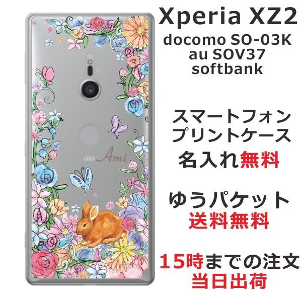 エクスペリアXZ2 ケース Xperia XZ2 SOV37 SO-03K...