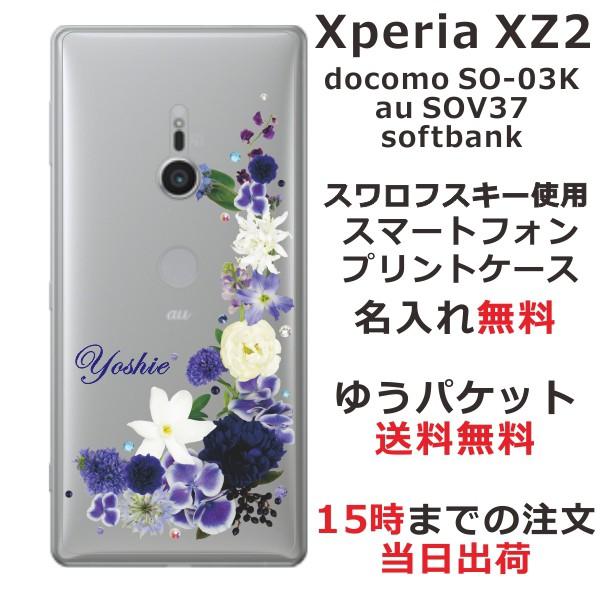 Xperia XZ2 SOV37 SO-03K スマホケース 送料無料 ...