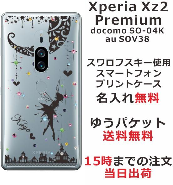 Xperia XZ2 Premium SOV38 SO-04K スマホケース ...