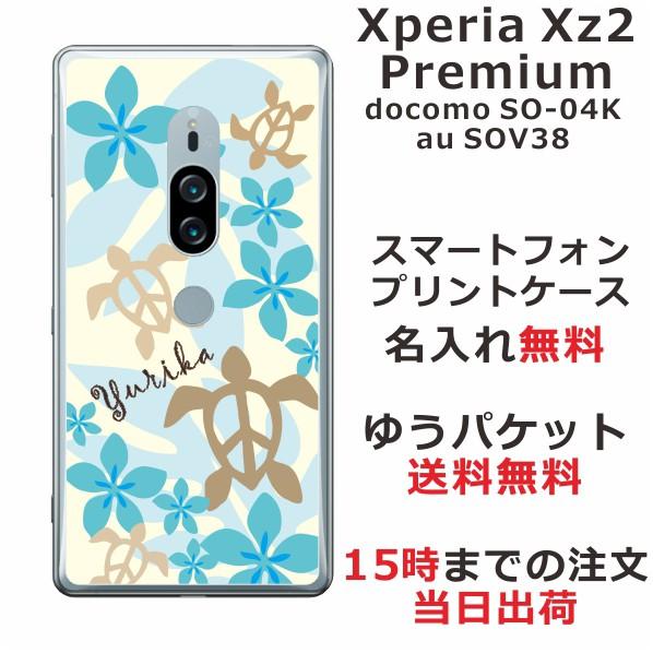 エクスペリアXZ2プレミアム ケース Xperia XZ2 Pr...