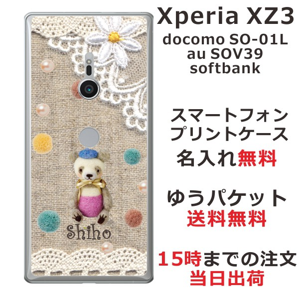 エクスペリアXZ3 ケース Xperia XZ3 SOV39 カバー...