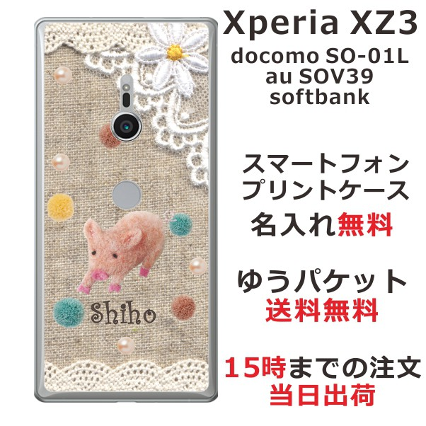 エクスペリアXZ3 ケース Xperia XZ3 SOV39 送料無...