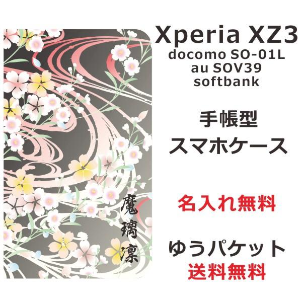 エクスぺリアXZ3 手帳型ケース Xperia XZ3 SOV39 ...