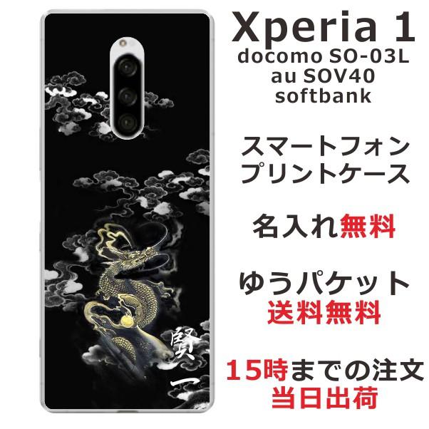 Xperia1 SOV40 SO-03L 802so スマホケース 送料無...