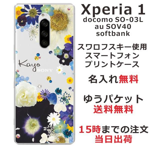 エクスペリアワン ケース Xperia1 SOV40 SO-03L 8...