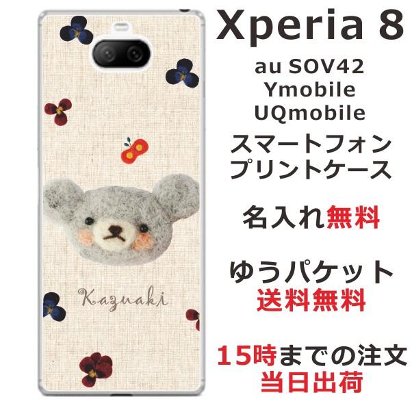 スマホケース Xperia 8 SOV42 ケース エクスペリ...