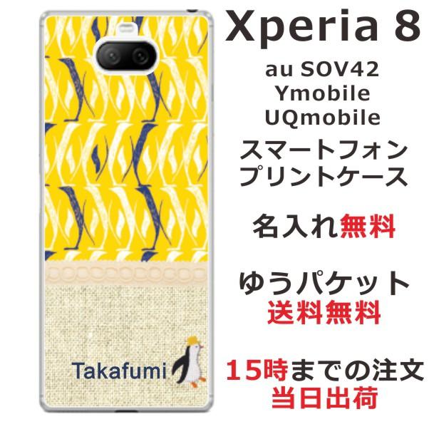 Xperia8 ケース エクスペリア8 カバー らふら 名...