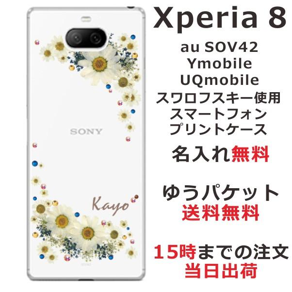エクスペリア8 ケース Xperia8 SOV42 au Ymobile ...