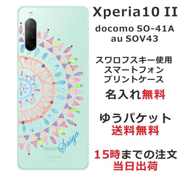 Xperia 10 II SOV43 SO-41A スマホケース エクス...