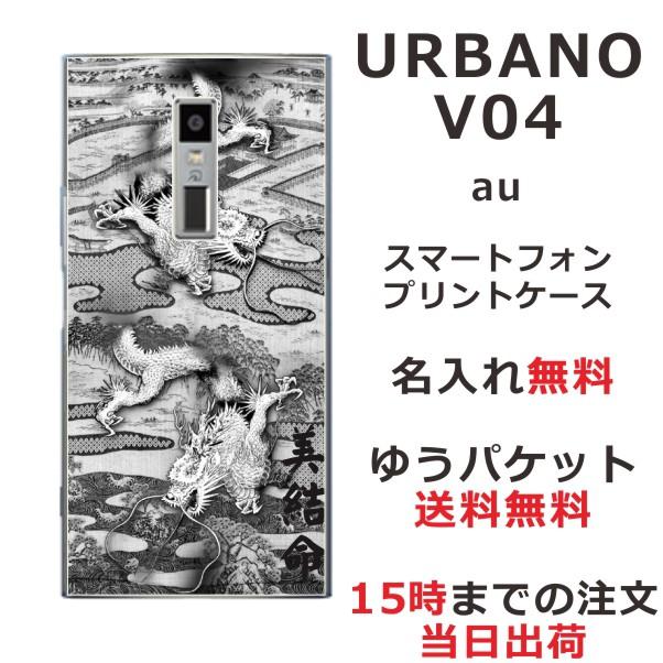 URBANO V04 ケース アルバーノV04 カバー らふら ...