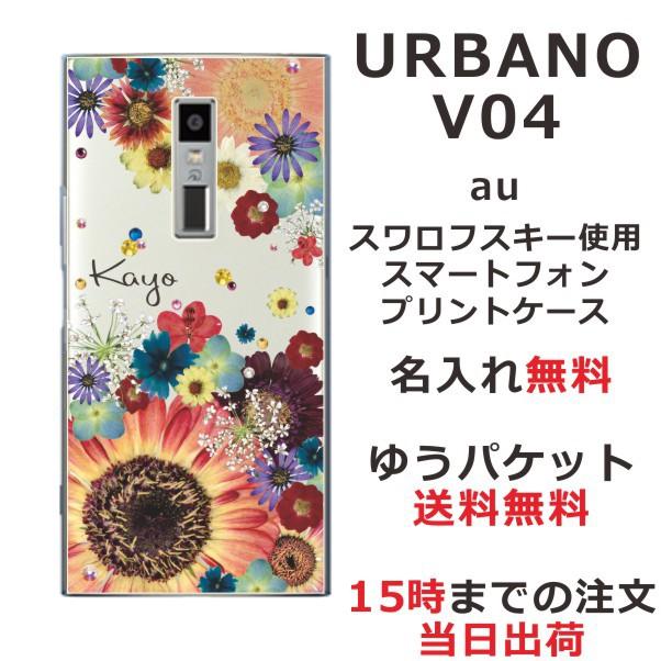 URBANO V04 スマホケース 送料無料 ハードケース ...