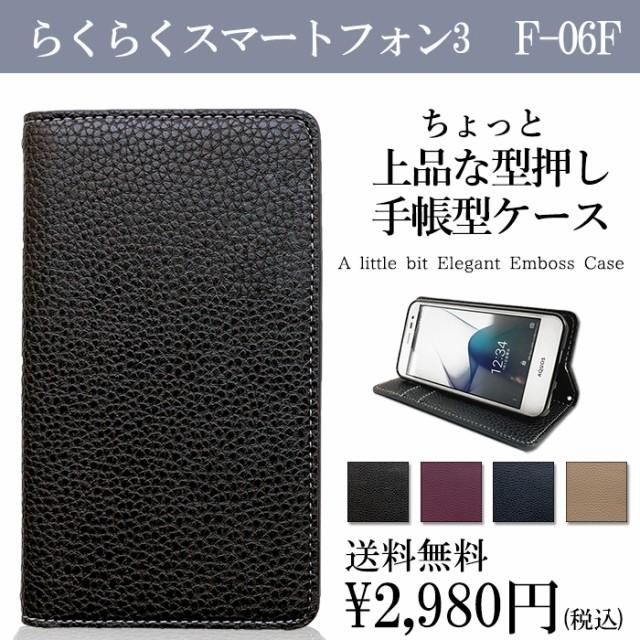 F06F らくらくスマートフォン 3 ケース カバー ち...