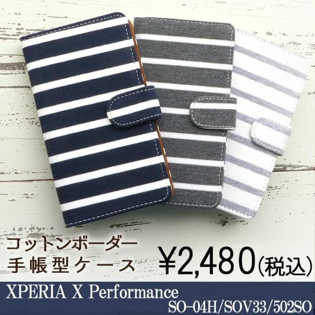 SOV33 SO04H 502SO Xperia X Performance ケース ...