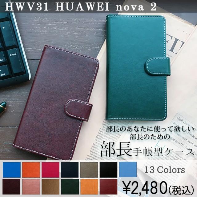 HUAWEI nova2 HWV31 ケース カバー 部長 hwv31ケ...