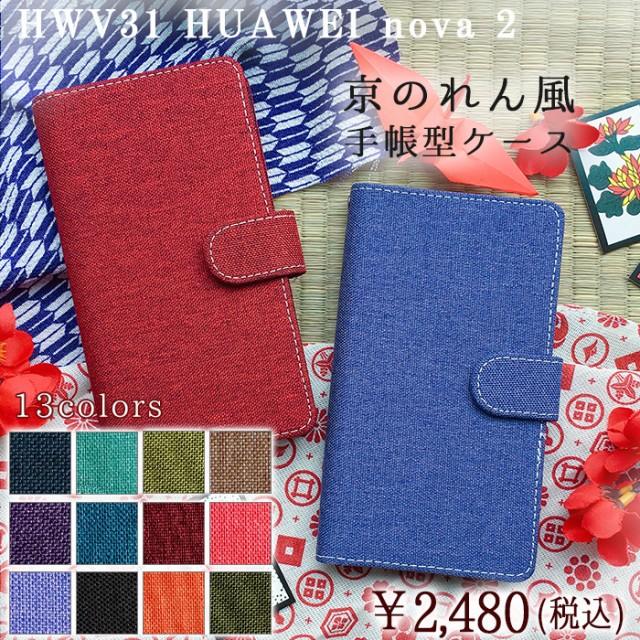 HUAWEI nova2 HWV31 ケース カバー 手帳 手帳型 ...