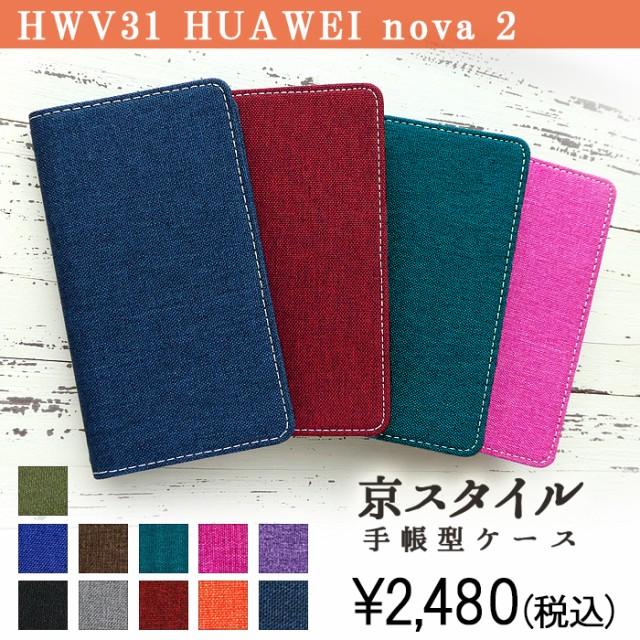 スタンド式 HUAWEI nova2 HWV31 京スタイル ケー...