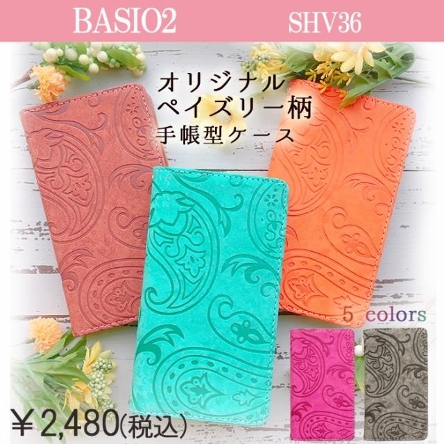 BASIO2 SHV36 ケース カバー手帳 手帳型 ペイズリ...