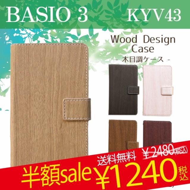 BASIO3 KYV43 木目調 ケース カバー basio3ケース...