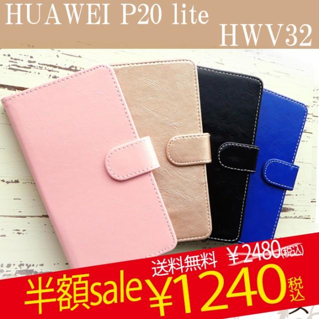 HUAWEI P20 lite hwv32 ケース カバー 手帳 手帳...