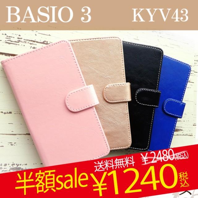 BASIO3 KYV43 スムース ケース カバー kyv43ケー...