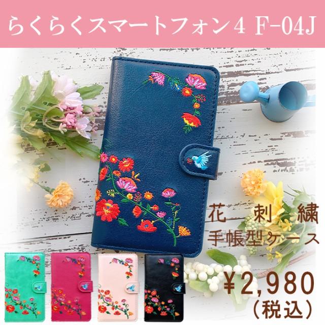 らくらくスマートフォン4 F04J 花刺繍 ケース カ...