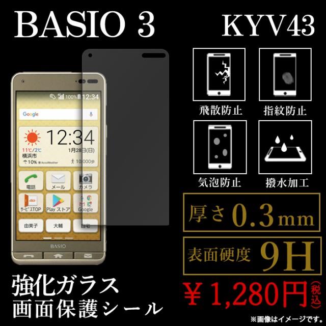 BASIO 3 KYV43 保護フィルム 画面フィルム ガラス...