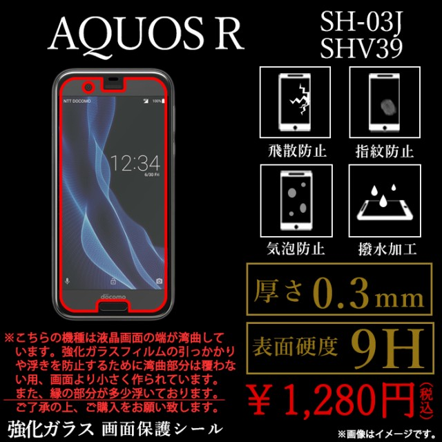 AQUOS R SH03J SHV39 ガラス保護シール 保護フィ...