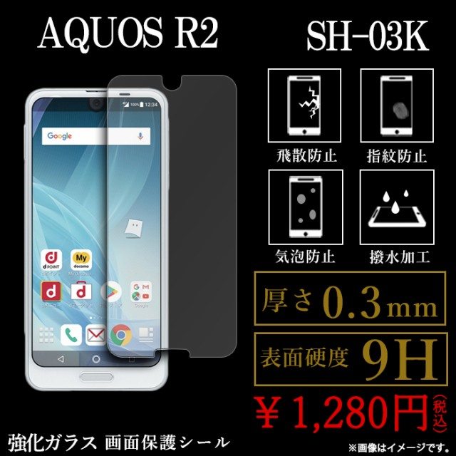 AQUOS R2 sh-03k 保護シール 保護フィルム ガラス...