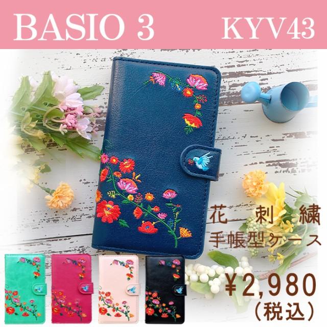 KYV43 BASIO 3 花刺繍 ケース カバー kyv43ケース...