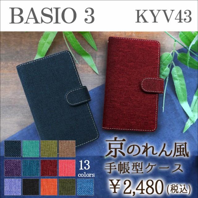 BASIO3 KYV43 京のれん ケース カバー 手帳 手帳...