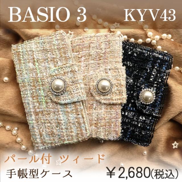 KYV43 BASIO 3 パール付きツイード ケース カバー...