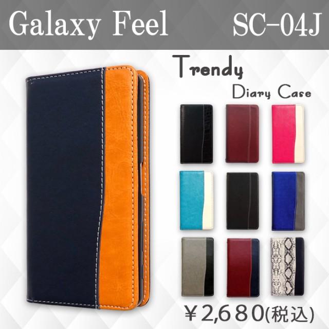 GALAXY Feel SC-04J トレンディ ケース カバー 手...