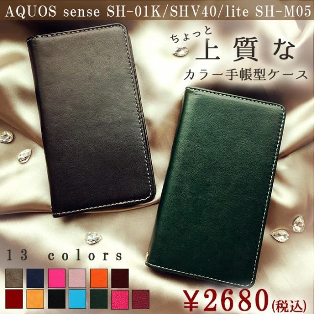 AQUOS sense sh-01k shv40 lite sh-m05 ケース カ...