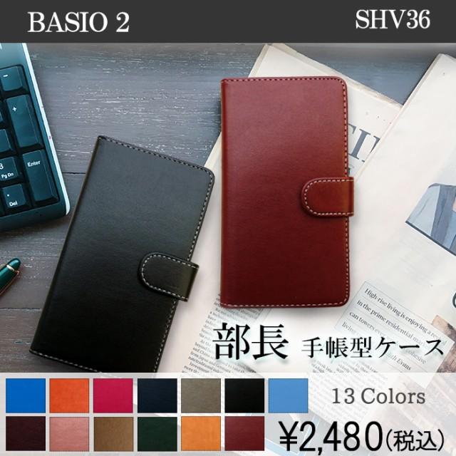 BASIO 2 shv36 ケース カバー 手帳 手帳型 部長 B...