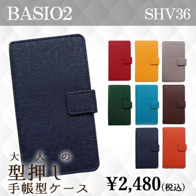 BASIO 2 shv36 型押し ケース カバー 手帳 手帳型...