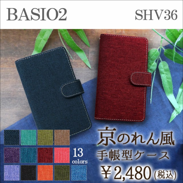 BASIO 2 shv36 ケース カバー手帳 手帳型 京のれ...