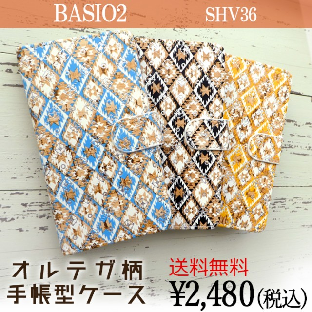 BASIO 2 SHV36 オルテガ柄 ケース カバー 手帳 手...