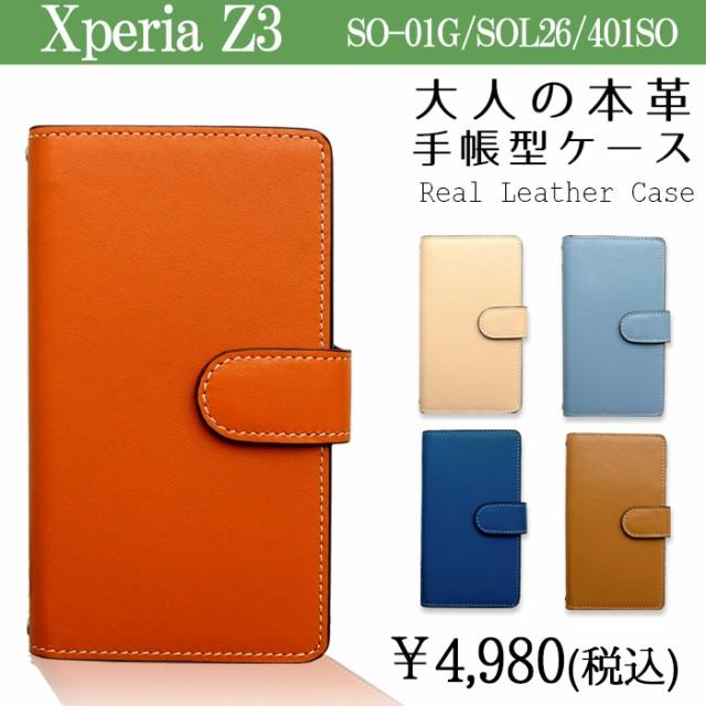 XPERIA Z3 SO-01G SOL26 401SO 大人の本革 ケース...