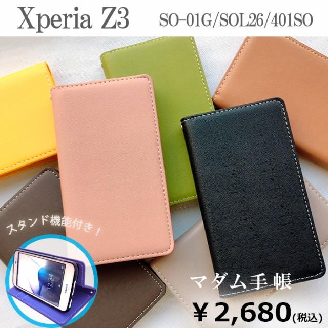 SO-01G SOL26 401SO XPERIA Z3 ケース カバー マ...