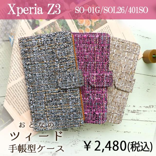 XPERIA Z3 SOL26 SO01G 401SO ケース カバー ツイ...