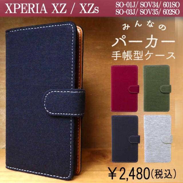 Xperia XZ XZs SO01J SOV34 SO-03J SOV35 ケース ...