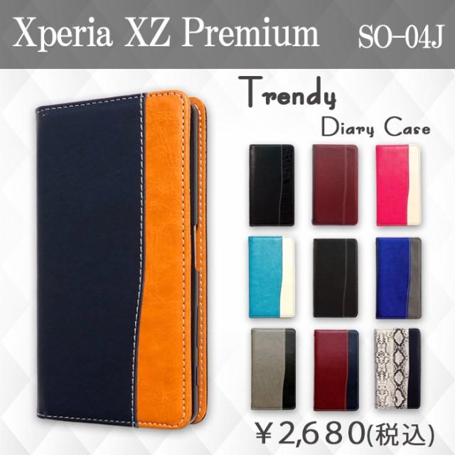 Xperia XZ Premium SO-04J トレンディ ケース カ...