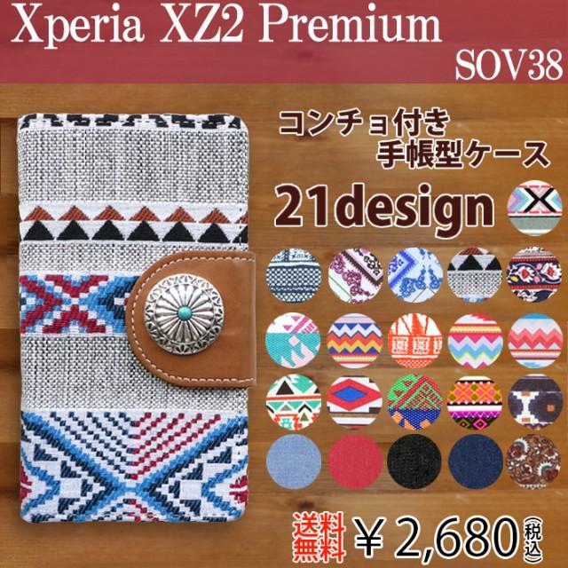 xperia xz2 Premium sov38 ケース カバー コンチ...